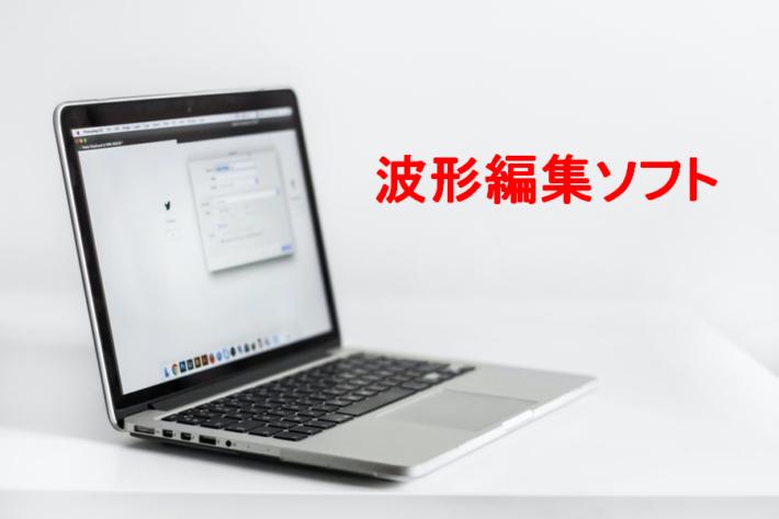 波形編集ソフト