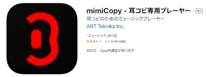 mimiCopy(有料)