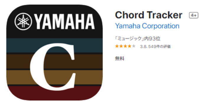 Chord Tracker(無料)