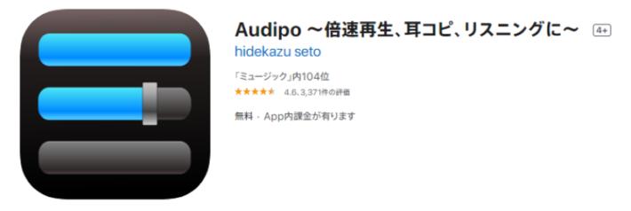 Audipo(無料)