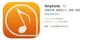 Anytune