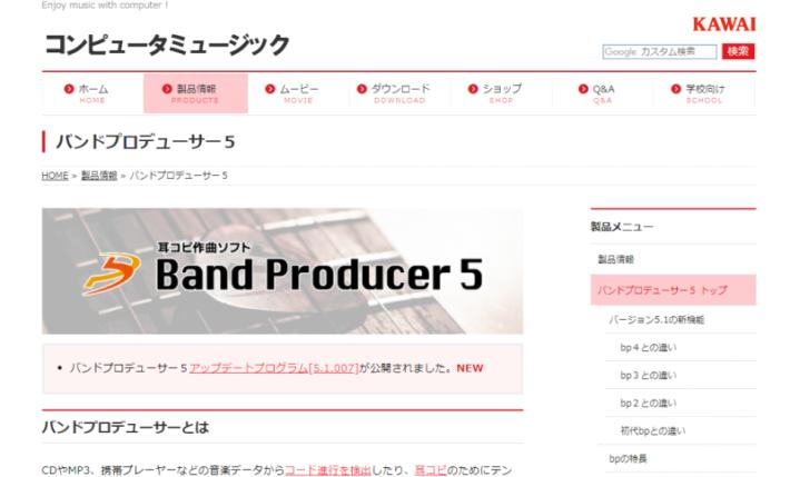 Band Producer 5