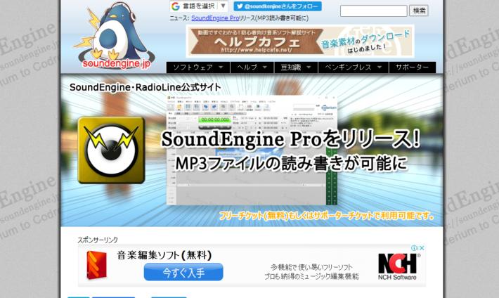 SoundEngineFree