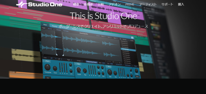 Studio One Professionalシリーズ
