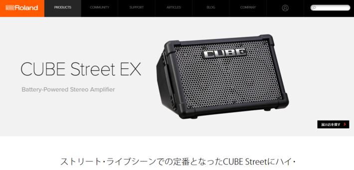 CUBE Street EX