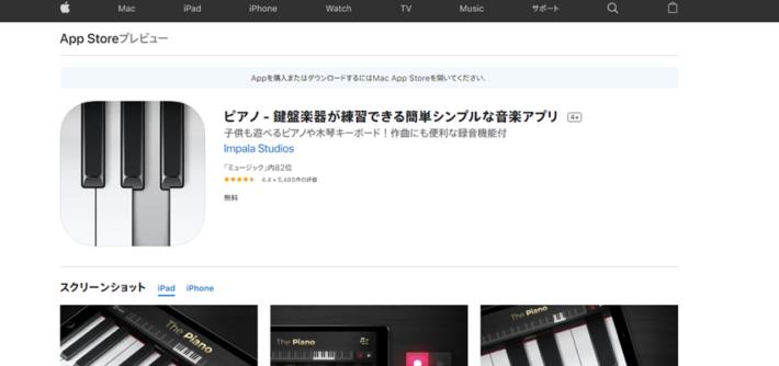 ピアノ - 鍵盤楽器が練習できる簡単シンプルな音楽アプリ