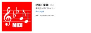 MIDI 楽譜
