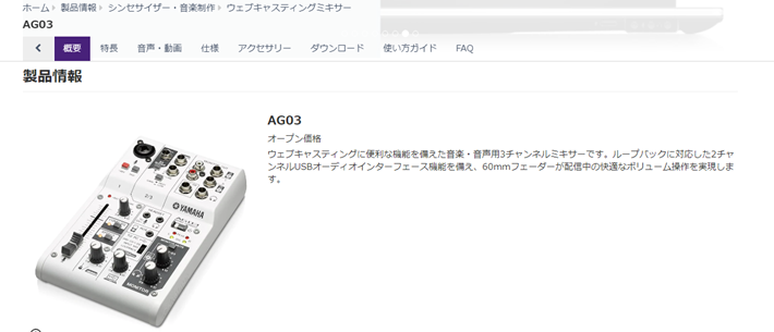 【YAMAHA】AG03