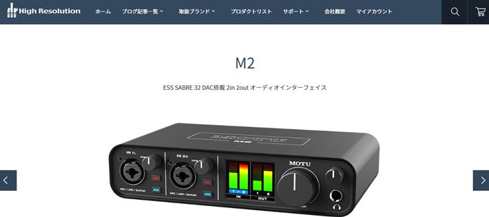 【MOTU】M2