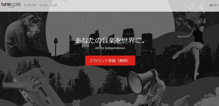 海外向けストアへの配信も可能!『TuneCore Japan』