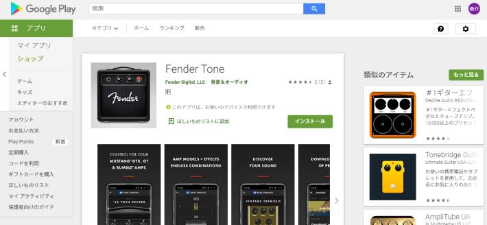 有名なギターメーカー制作【Fender Tone】
