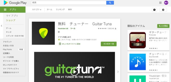 世界で人気のあるアプリ【Guitar Tuner】