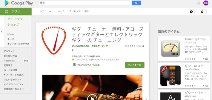 デザインがシンプル【ギターチューナー】